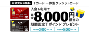 yahoo!japanカード 審査,ヤフーカード